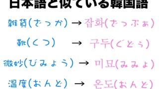 韓国語って日本語に似てる?『めっちゃ似てるよ』なぜ?その理由は?