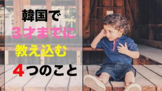 韓国人の親が3才頃までの子供に教育として教える4つの事とは?