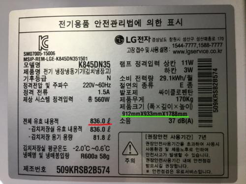 fridge-korea4