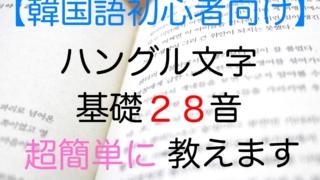 【韓国語初心者向け】ハングル文字の基礎28音を超簡単に教えます【ハングル講座1】
