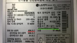 韓国の冷蔵庫は大きい?主要メーカーとは?消費電力やリットル数まで実際の写真で見る