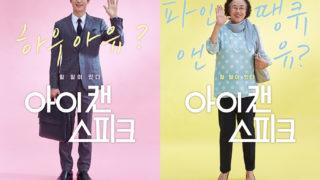 【韓国映画】アイキャンスピーク(아이 캔 스피크)の内容にがっかり