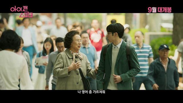 korean-movie-i-can-speak3