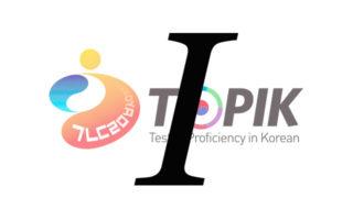TOPIK1(トピック)の試験を受ける!過去問の傾向と対策で満点合格!