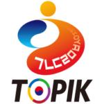 TOPIK(韓国語能力試験)とはどんなもの?受けてみたいって人に!