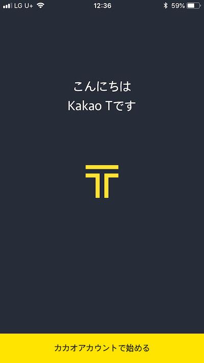 kakaotaxi-start