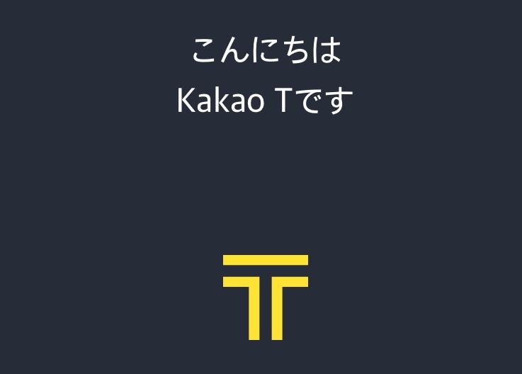 kakaotaxi-japan