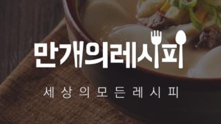 韓国版クックパッド『만개의 레시피(満開のレシピ)』がいい感じなので紹介