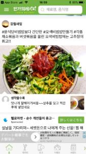 korean-recipeapps-main