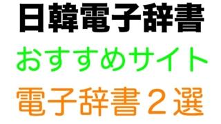 韓国語電子辞書ならこれを使って!おすすめサイト&電子辞書2選【ハングル講座6】
