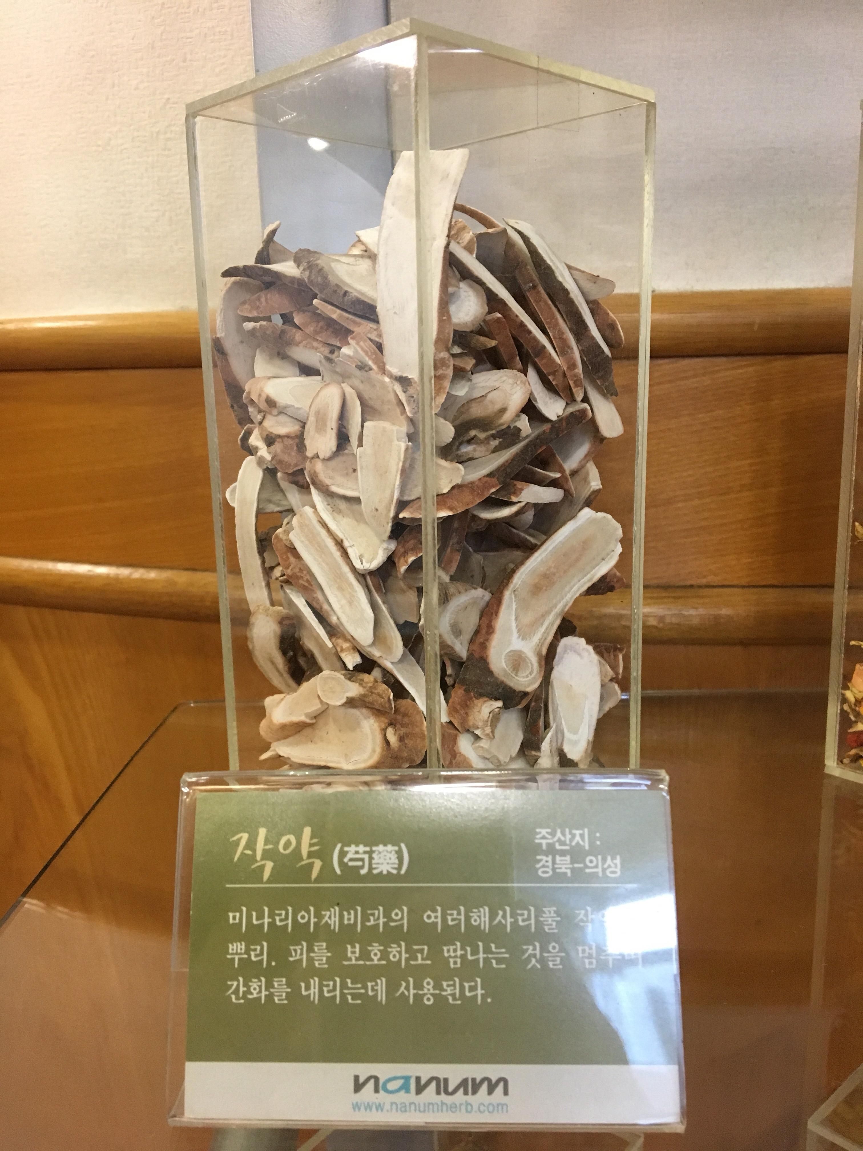 korean-medicine9