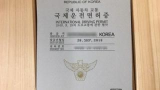 [국제운전면호증]国際運転免許証!日本人が韓国で取ってきましたよ〜