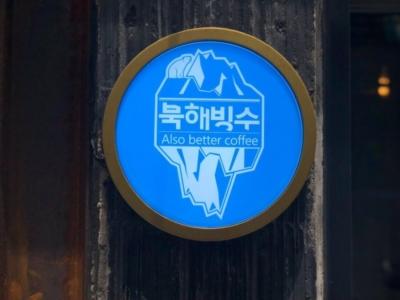 북해빙수 본점