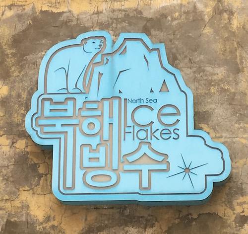 북해빙수-logo