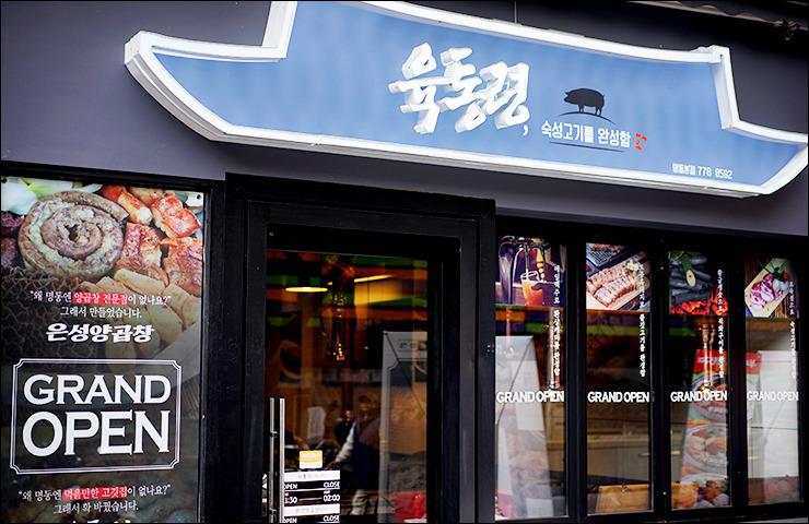 육통령-store