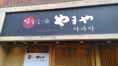 하카다 모츠나배 야마야 광화문