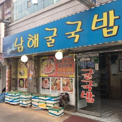 남해굴국밥