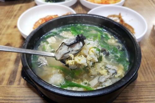 남해굴국밥-국밥