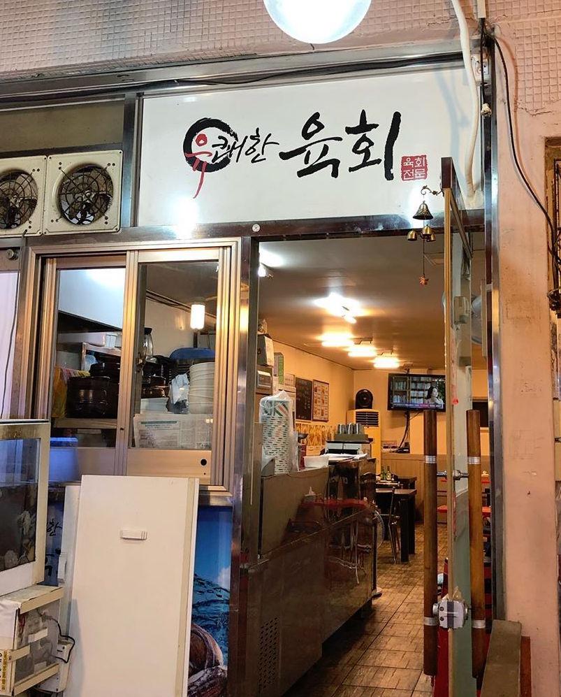 釜山ユケハンユッケ