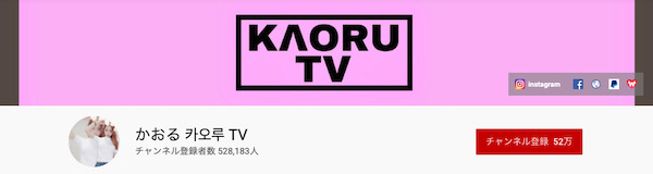 かおる 카오루 TV