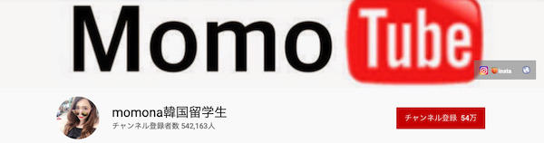 momona韓国留学生