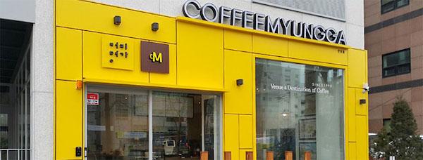 コーヒー名家