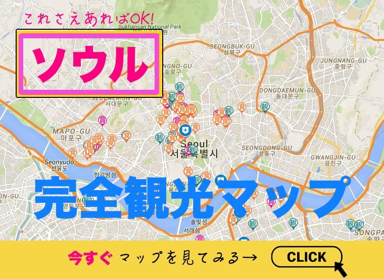 seoul-map-pop