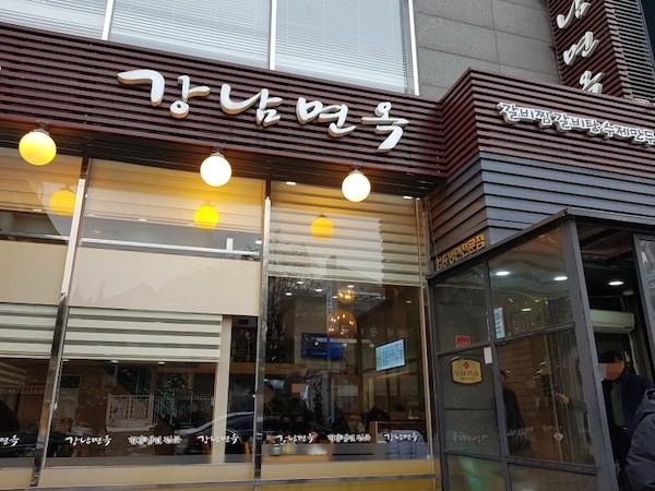 カンナムミョノッ店舗