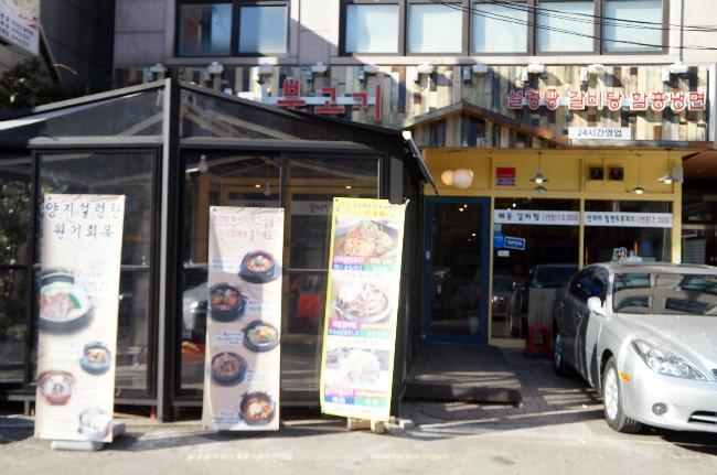 サンドミプルコギ店舗