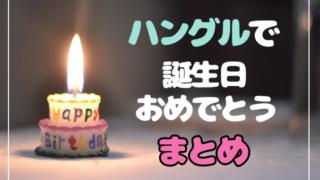 韓国語で「誕生日おめでとう」の友達や目上に仕える言い方まとめ!