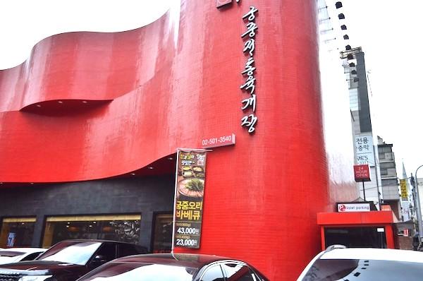 弘益宮中伝統ユッケジャン