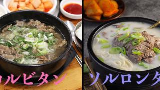 韓国料理のカルビタンとソルロンタンの違いとは?栄養と食べ方も解説